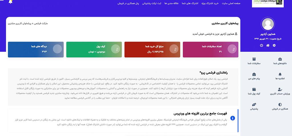 برترین افزونههای پنل کاربری برای ووکامرس و وردپرس در ایران 8