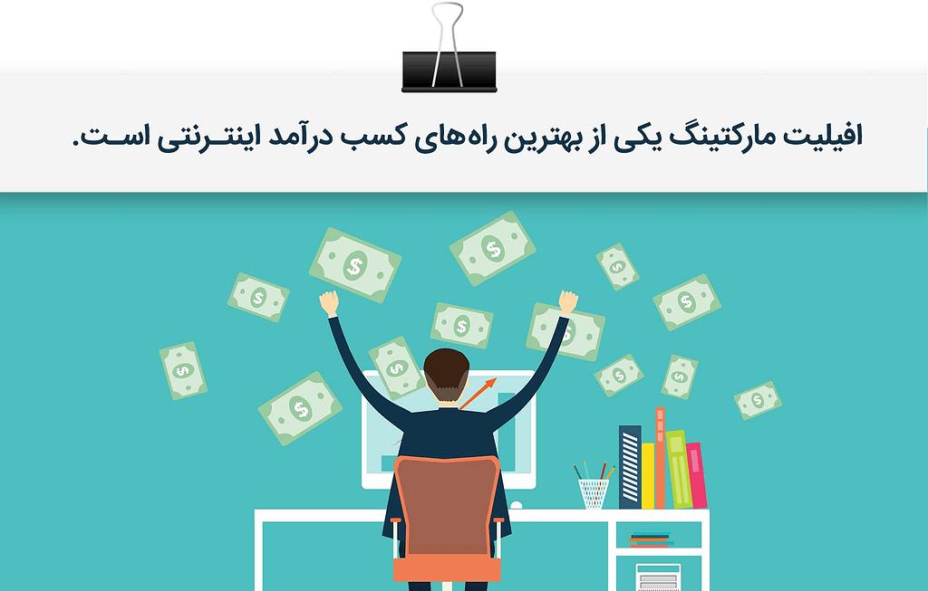 کسب درآمد و افزایش فروش آنلاین در شرایط کرونا به کمک بازاریابی و همکاری در فروش و سایت فرشمی 2