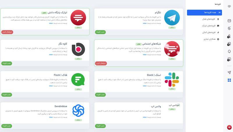 بهترین سرویسهای چت آنلاین در سال ۱۴۰۰ برای سایت ما چیست 6