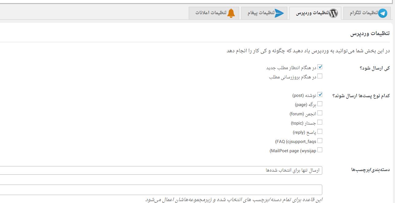 بهترین روش ارسال خودکار مطالب از وردپرس به تلگرام 3