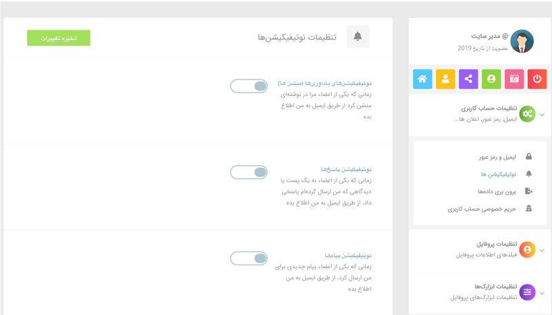ساخت شبکه اجتماعی با وردپرس توسط افزونه youzer و بادی پرس 27