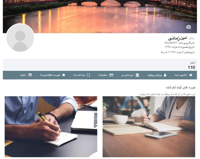 برترین افزونه وردپرس برای ساخت آموزشگاه آنلاین 10