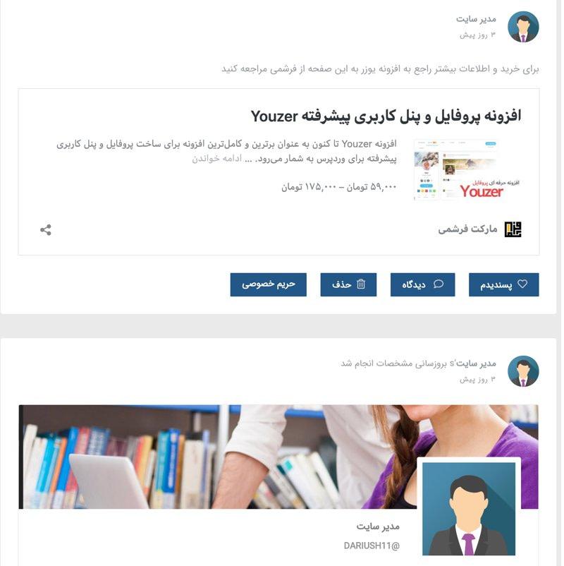 ساخت شبکه اجتماعی با وردپرس توسط افزونه youzer و بادی پرس 21