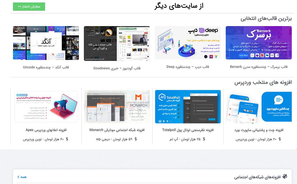 بازارچه وردپرس افتتاح شد؛ یک اپ استور ایرانی برای وبمسترها 3