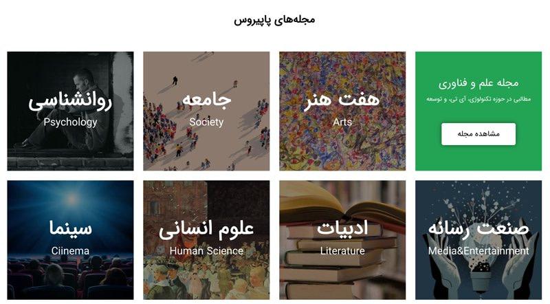 پاپیروس راهاندازی شد؛ اولین شبکه اجتماعی نشر آنلاین در ایران 10