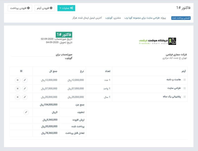 مدیریت آنلاین پروژه و دفتر کار مجازی را روی هاست اختصاصی خودتان راهاندازی کنید 30