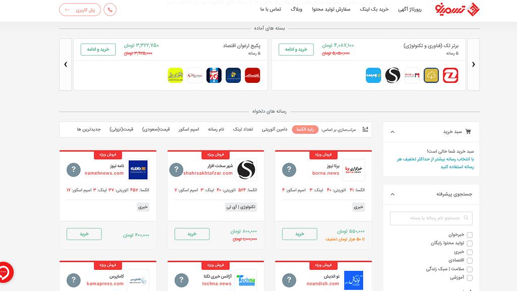 برترین سرویسهای تبلیغ اینترنتی و کلیکی در ایران 8