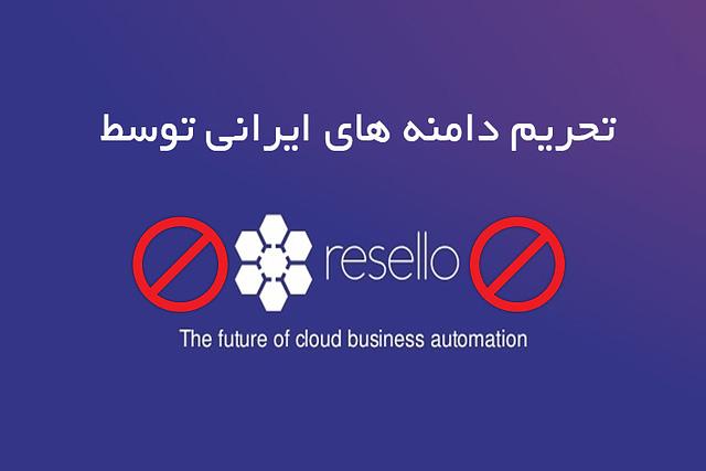 خطر جدی در کمین اینترنت ایران، تحریم دامنه های ایرانیان توسط ریسلو 2