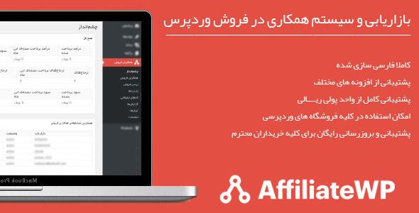 راهنمای افزونه بازاریابی و همکاری در فروش AffiliateWP 25