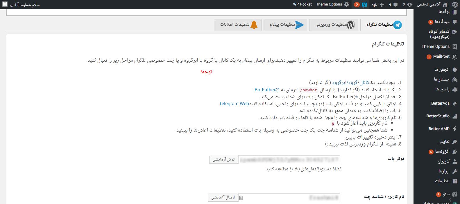 بهترین روش ارسال خودکار مطالب از وردپرس به تلگرام 2
