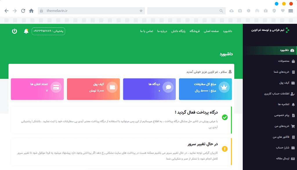 برترین افزونههای پنل کاربری برای ووکامرس و وردپرس در ایران 2