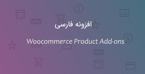 تکنیکهای جامع افزایش فروش برای فروشگاههای آنلاین (ووکامرس) 12