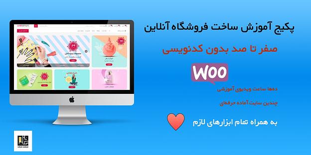 پکیج آموزش طراحی و راهاندازی فروشگاه آنلاین با ووکامرس (صفر تا صد) 11