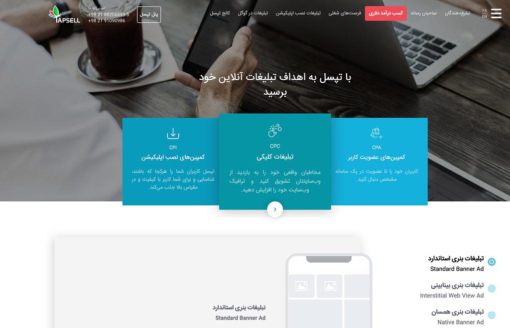 برترین سرویسهای تبلیغ اینترنتی و کلیکی در ایران 5