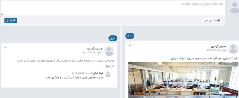 مدیریت آنلاین پروژه و دفتر کار مجازی را روی هاست اختصاصی خودتان راهاندازی کنید 26