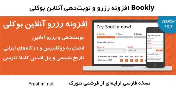 راهنمای افزونه bookly بوکلی؛ افزونه رزرو و نوبتدهی آنلاین 32