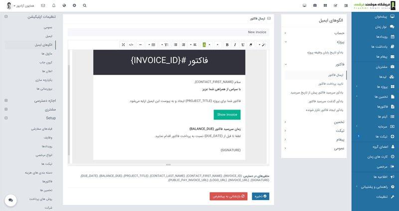مدیریت آنلاین پروژه و دفتر کار مجازی را روی هاست اختصاصی خودتان راهاندازی کنید 34