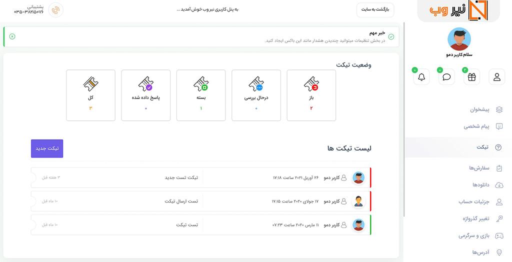 برترین افزونههای پنل کاربری برای ووکامرس و وردپرس در ایران 6