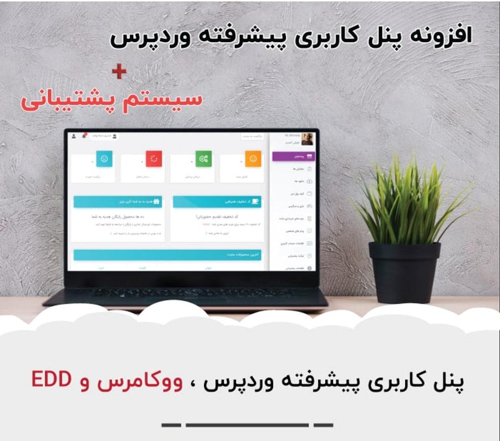 برترین افزونههای پنل کاربری برای ووکامرس و وردپرس در ایران 5