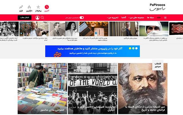 پاپیروس راهاندازی شد؛ اولین شبکه اجتماعی نشر آنلاین در ایران 24