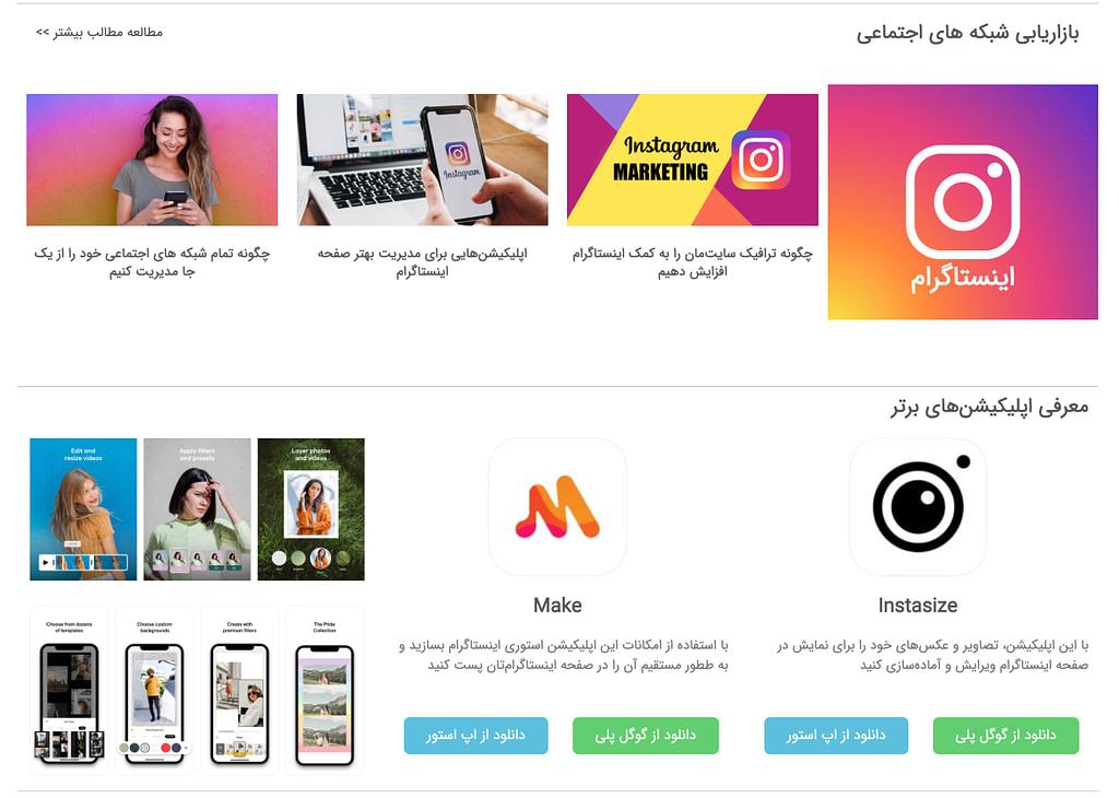 بازارچه وردپرس افتتاح شد؛ یک اپ استور ایرانی برای وبمسترها 2