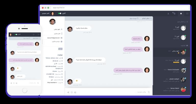 رایچت، اپلیکیشن گفتگوی آنلاین برای وبسایت 3