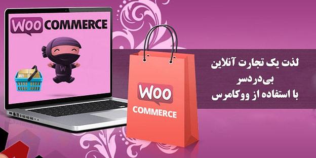 آموزش جامع ساخت فروشگاه آنلاین با ووکامرس 1