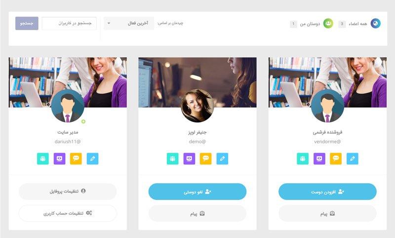 ساخت شبکه اجتماعی با وردپرس توسط افزونه youzer و بادی پرس 25