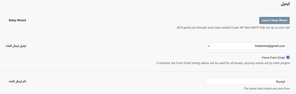 همه چیز درباره سیستم ارسال ایمیل وردپرس و رفع مشکلات آن 8