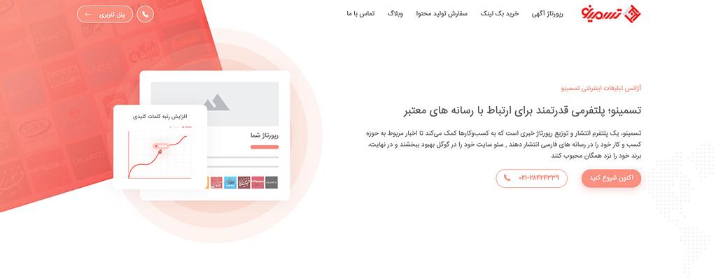 برترین سرویسهای تبلیغ اینترنتی و کلیکی در ایران 7