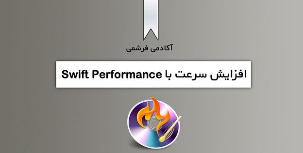 آموزش افزایش سرعت سایت وردپرس با Swift Performance 1