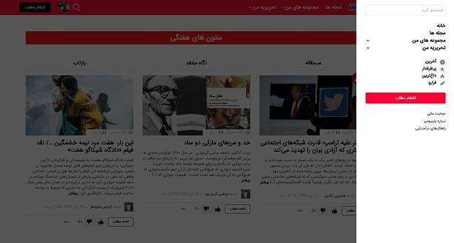 نسخه اولیه پاپیروس، پلتفرم آزاد نشر و شبکه اجتماعی محتوا به راه افتاد 4