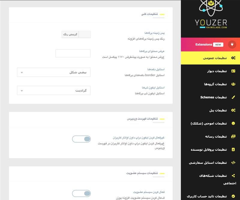 ساخت شبکه اجتماعی با وردپرس توسط افزونه youzer و بادی پرس 24