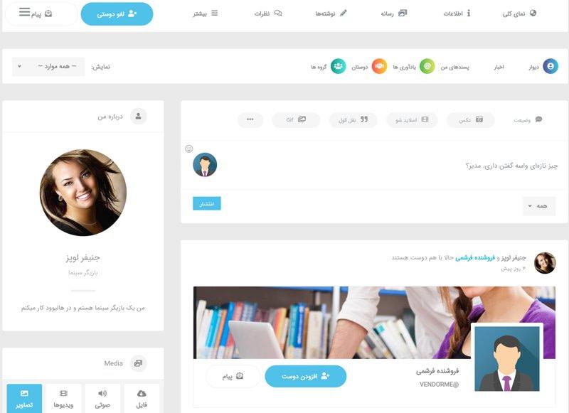 ساخت شبکه اجتماعی با وردپرس توسط افزونه youzer و بادی پرس 23