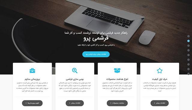 فرشمی پرو؛ انقلابی در خدمات طراحی سایت و وبمستری با وردپرس 9