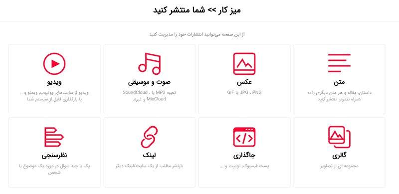 پاپیروس راهاندازی شد؛ اولین شبکه اجتماعی نشر آنلاین در ایران 13