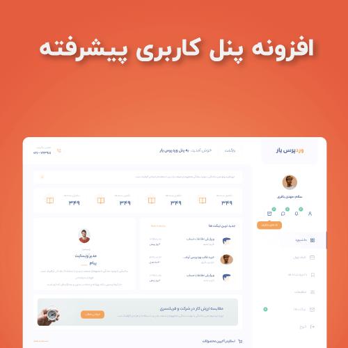 برترین افزونههای پنل کاربری برای ووکامرس و وردپرس در ایران 15