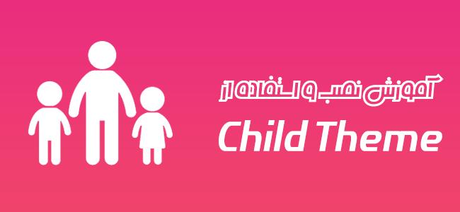 آموزش نصب و استفاده از Child Theme