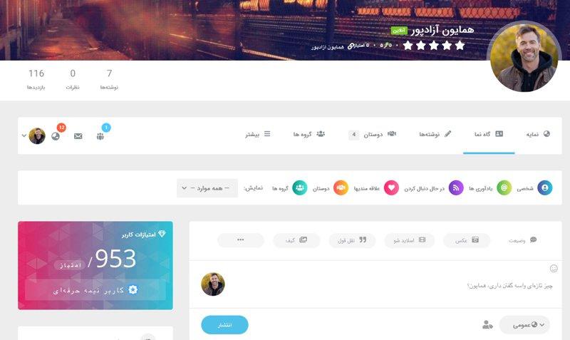 پاپیروس راهاندازی شد؛ اولین شبکه اجتماعی نشر آنلاین در ایران 11
