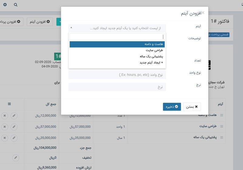 مدیریت آنلاین پروژه و دفتر کار مجازی را روی هاست اختصاصی خودتان راهاندازی کنید 31
