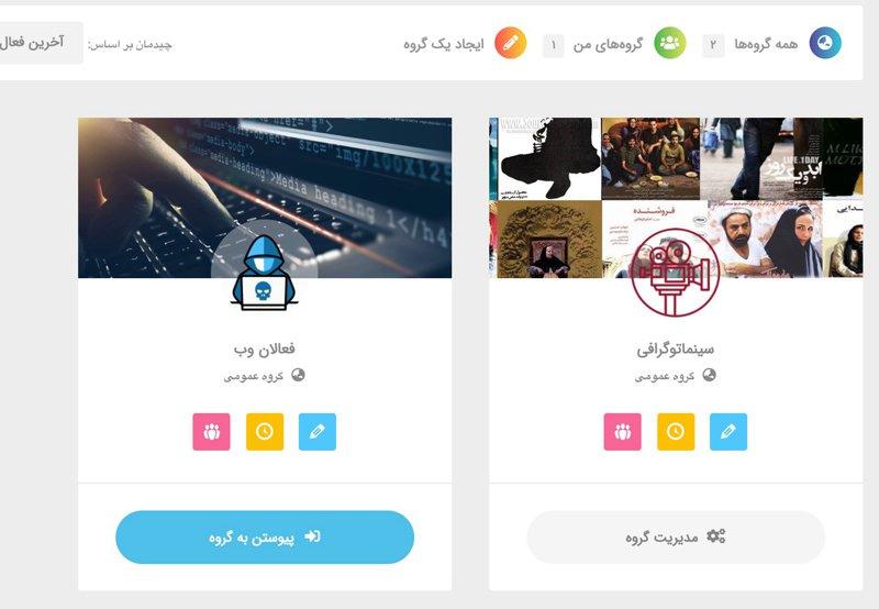 پاپیروس راهاندازی شد؛ اولین شبکه اجتماعی نشر آنلاین در ایران 12