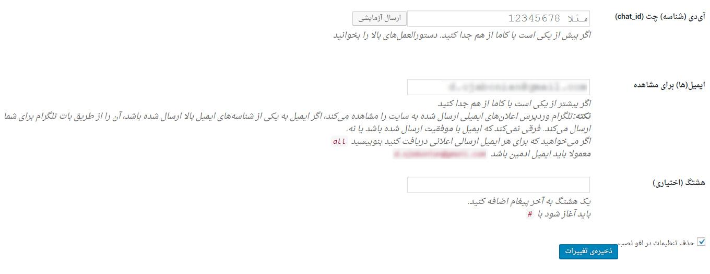 بهترین روش ارسال خودکار مطالب از وردپرس به تلگرام 5
