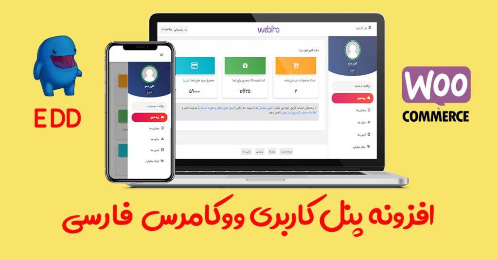 برترین افزونههای پنل کاربری برای ووکامرس و وردپرس در ایران 3