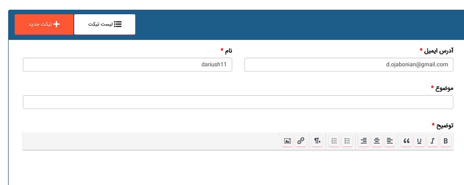 راهنمای راهاندازی سامانه پشتیبانی برای فروشگاه با استفاده از افزونه supportcandy 7