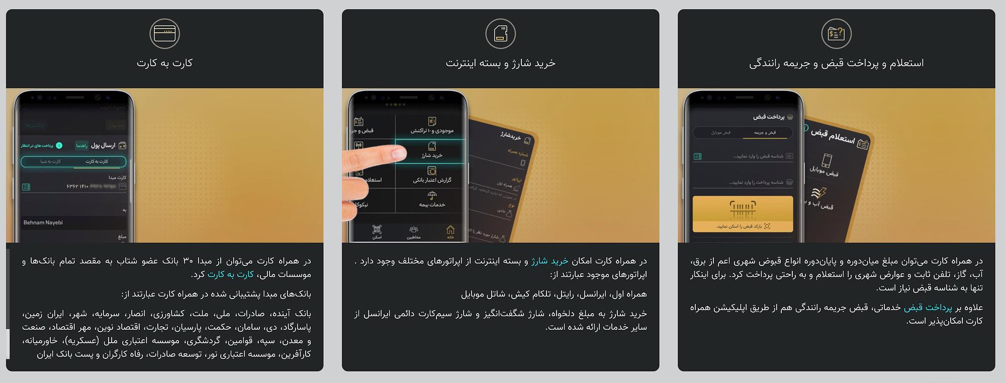 انجام کارهای بانکی با موبایل از طریق اپلیکیشن همراه بانک در زمان شیوع اپیدمی #کرونا 9