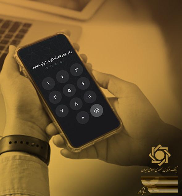 انجام کارهای بانکی با موبایل از طریق اپلیکیشن همراه بانک در زمان شیوع اپیدمی #کرونا 10