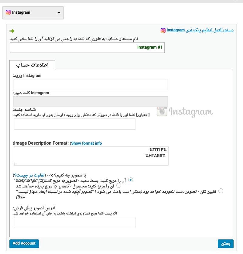 ارسال خودکار مطالب سایت به اینستاگرام٬ تلگرام و سایر شبکه های اجتماعی 8