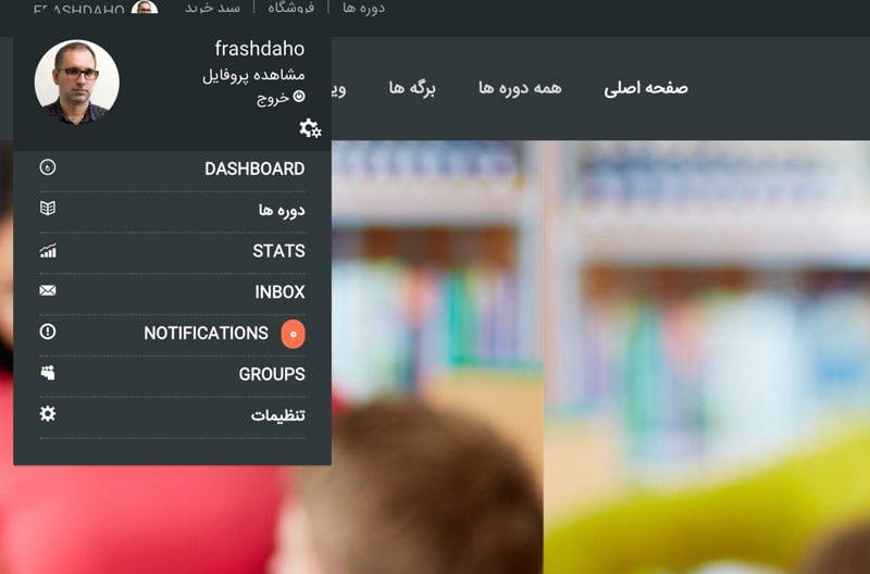 برترین افزونه وردپرس برای ساخت آموزشگاه آنلاین 4