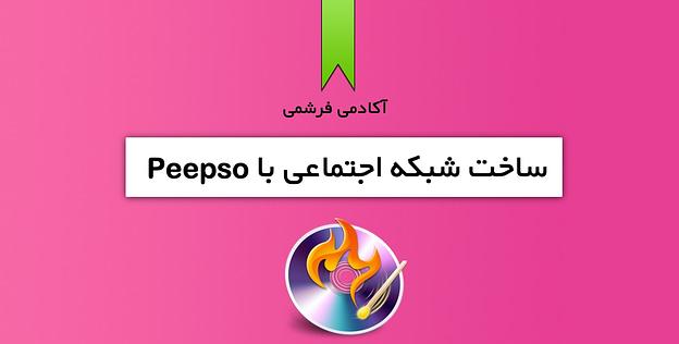 دوره آموزشی افزونه پیپ سو peepso؛ ساخت شبکه اجتماعی با وردپرس 1