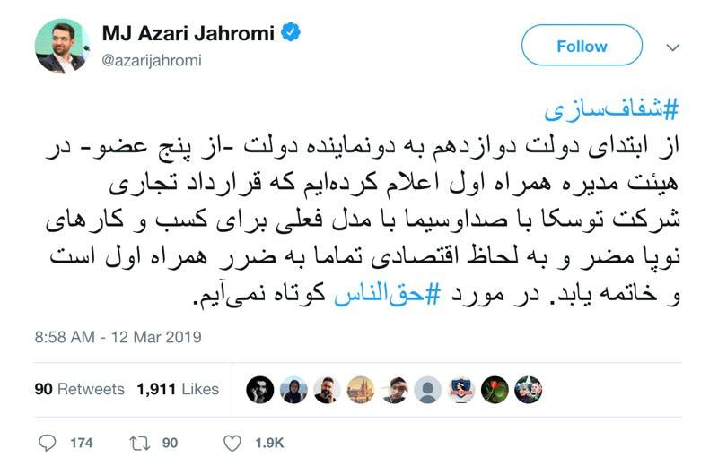 صدا و سیما، توسکا و قمارخانهی بی حد و مرز؛ در تلویزیون ملی ایران چه میگذرد؟ 10